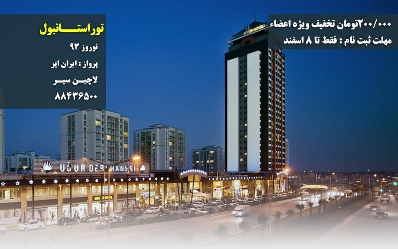 200، 000 تومان تخفیف هتل سوئیت لوکس آوروپا، استانبول
