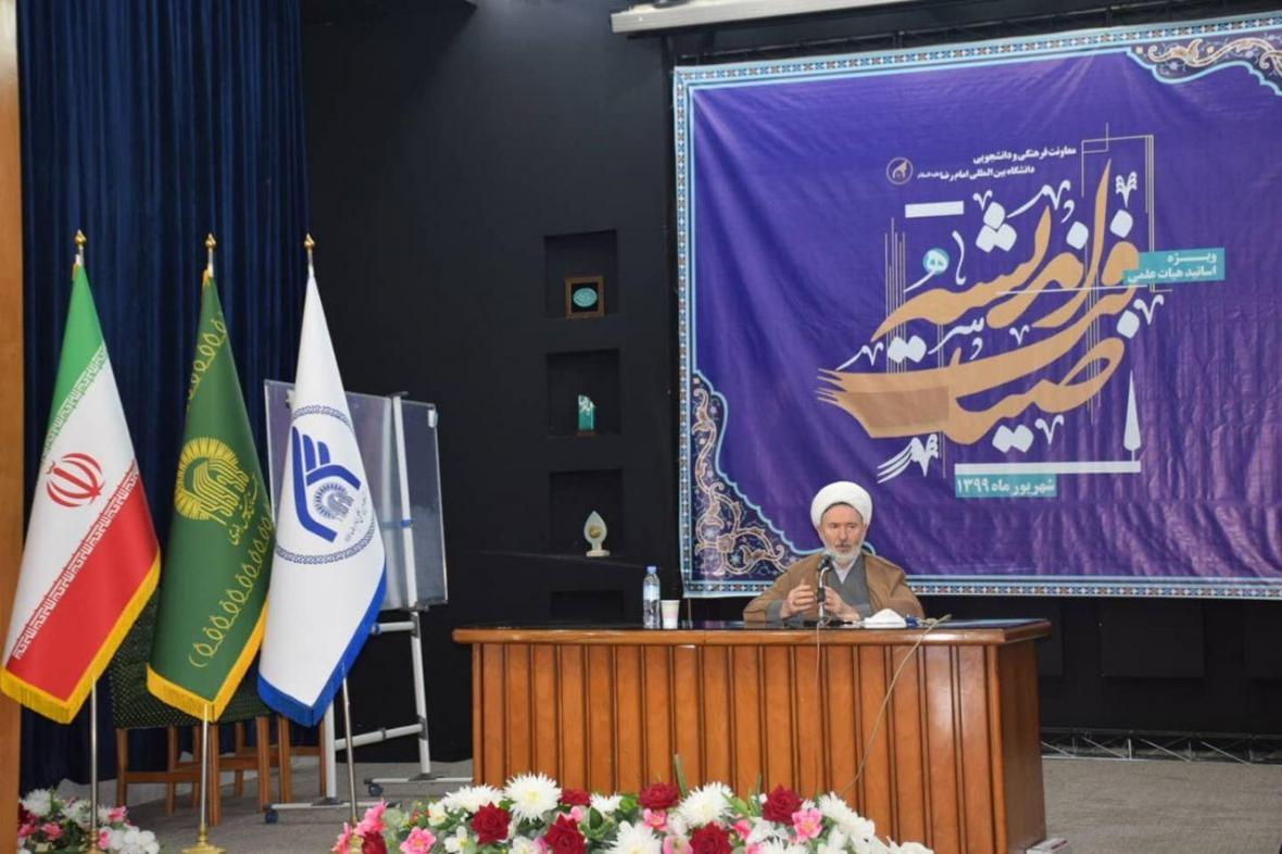 پنجمین طرح ضیافت اندیشه اساتید دانشگاه بین المللی امام رضا (ع) به کار خود خاتمه داد