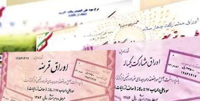 اعلام نتیجه حراج اوراق بدهی 25 شهریور
