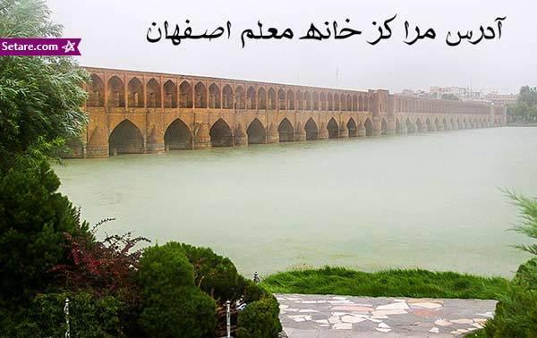 آدرس خانه معلم های اصفهان (مراکز خانه معلم اصفهان)