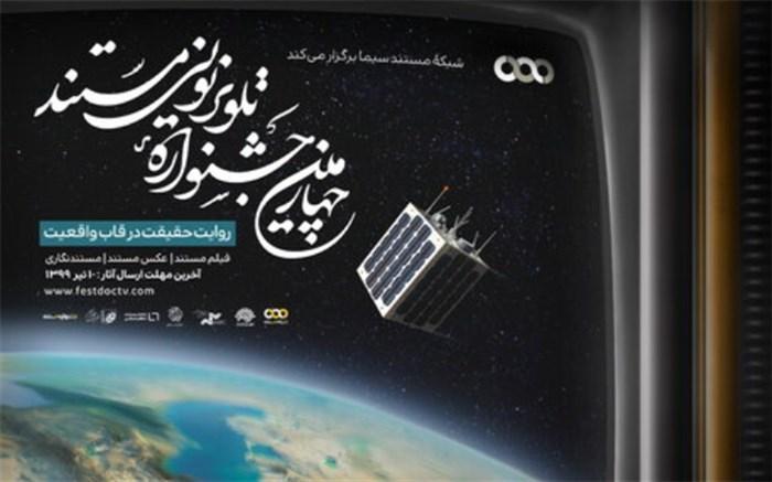 نامزدهای جشنواره تلویزیونی مستند معرفی شدند