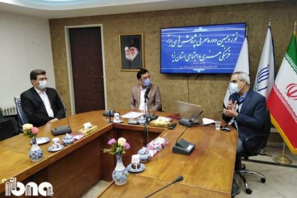 پژوهش های برتر فرهنگی، هنری و اجتماعی استان یزد معرفی شدند