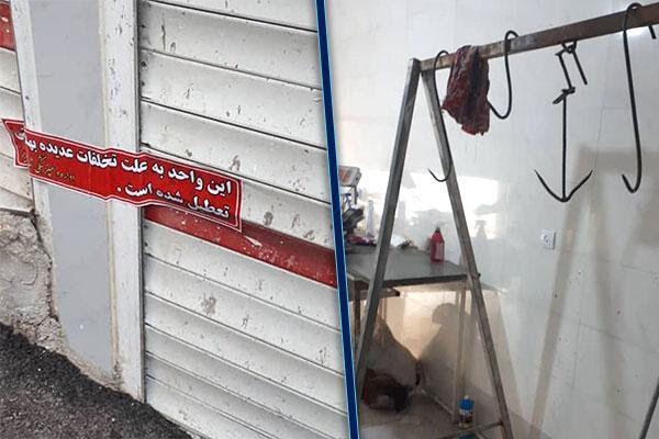 خبرنگاران کشتارگاه زیرزمینی غیرمجاز در تبریز پلمب شد