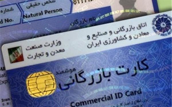 هزار کارت بازرگانی برطرف تعلیق شد