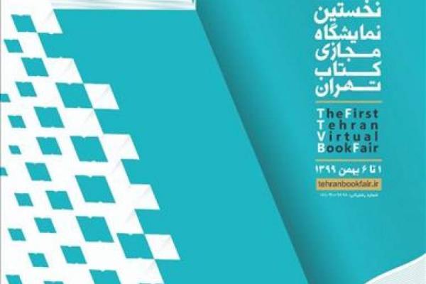 نمایشگاه مجازی به گردش مالی ناشران و پویایی نشر کمک می کند