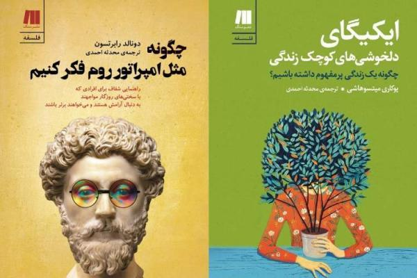 دو کتاب فلسفی برای زندگی امروز