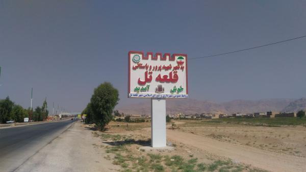شهر قلعه تل؛ منطقه ای تاریخی در خوزستان، عکس