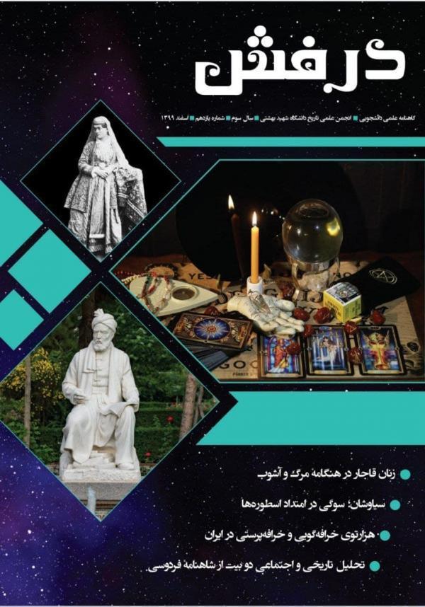 زنان قاجار در هنگامه مرگ و آشوب ، شماره یازدهم نشریه دانشجویی درفش دانشگاه شهیدبهشتی منتشر شد خبرنگاران