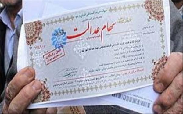 تدبیر دو وزارتخانه برای تخصیص سهام عدالت به جاماندگان